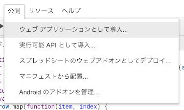 ゲームの設定データをスプレッドシートで管理して、Jsonを介して